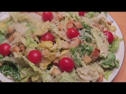 Салат цезарь классический рецепт приготовления в домашних условиях