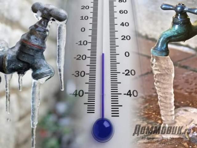 При какой температуре замерзает вода в доме