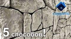Embedded thumbnail for Имитация камня на стене