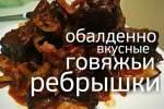 Embedded thumbnail for Рецепт говяжьих ребрышек в духовке