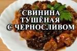 Embedded thumbnail for Свинина с черносливом рецепт