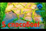 Embedded thumbnail for Варианты дорожек на даче