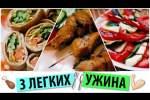 Embedded thumbnail for Что приготовить на ужин рецепты