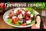 Embedded thumbnail for Как приготовить греческий салат