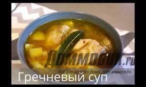 Embedded thumbnail for Как приготовить гречневый суп