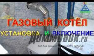 Embedded thumbnail for Установка газового котла в доме
