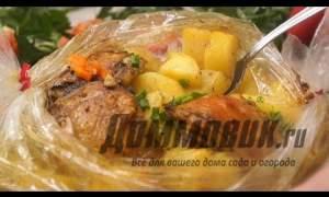 Embedded thumbnail for Мясо с картофелем в рукаве
