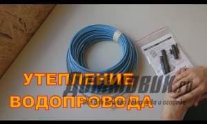 Embedded thumbnail for Монтаж греющего кабеля для водопровода