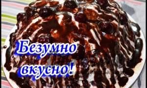 Embedded thumbnail for Торт панчо с вишней