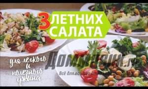 Embedded thumbnail for Вкусные диетические салаты без майонеза