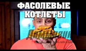 Embedded thumbnail for Фасолевые котлеты