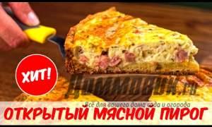 Embedded thumbnail for Открытый мясной пирог