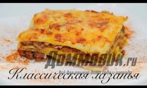 Embedded thumbnail for Как приготовить лазанью с фаршем