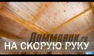 Embedded thumbnail for Деревянный потолок в частном доме