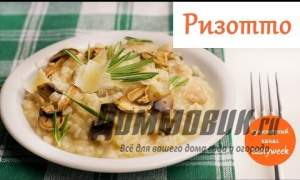 Embedded thumbnail for Ризотто с курицей и грибами