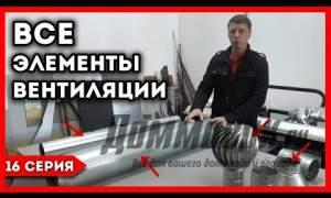 Embedded thumbnail for Как правильно сделать вентиляцию в бане басту
