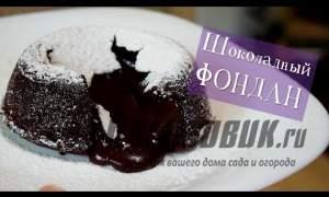 Embedded thumbnail for Шоколадный фондан с жидким центром пошаговый рецепт