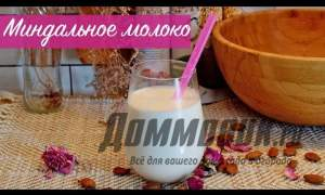 Embedded thumbnail for Как сделать миндальное молоко