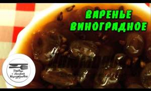 Embedded thumbnail for Варенье из винограда