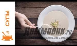 Embedded thumbnail for Как приготовить грибной крем-суп