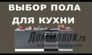 Embedded thumbnail for Какой пол лучше на кухне