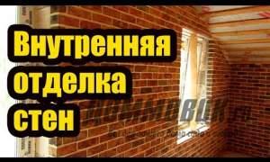 Embedded thumbnail for Кирпичная отделка стен внутри дома