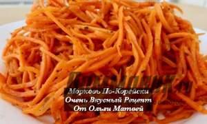 Embedded thumbnail for Простой рецепт корейской морковки