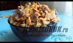 Embedded thumbnail for Рецепт вкусного салата с говядиной