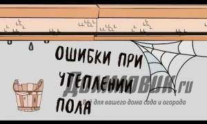 Embedded thumbnail for Ошибка утепления деревянного пола