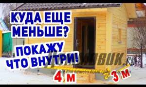 Embedded thumbnail for Планировка бани 3 на 4