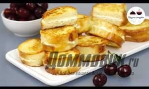 Embedded thumbnail for Сладкие гренки: рецепт