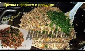 Embedded thumbnail for Как приготовить вкусную гречку