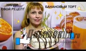 Embedded thumbnail for Рецепт бананового торта без выпечки