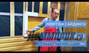 Embedded thumbnail for Инструкция по монтажу сайдинга