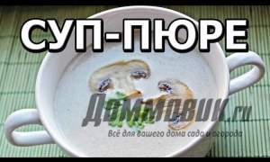 Embedded thumbnail for Как приготовить диетический суп с грибами