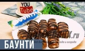 Embedded thumbnail for Как приготовить баунти в домашних условиях