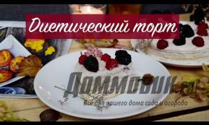 Embedded thumbnail for Как приготовить диетический торт