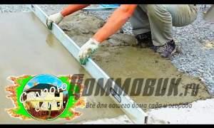 Embedded thumbnail for Черновая стяжка пола