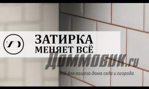 Embedded thumbnail for Затирка плитки