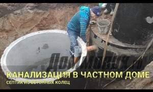 Embedded thumbnail for Монтаж канализации в частном доме
