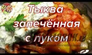 Embedded thumbnail for Запеченная тыква в духовке рецепт