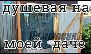 Embedded thumbnail for Душевая кабина на даче