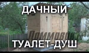 Embedded thumbnail for Как сделать дачный туалет и душ своими руками