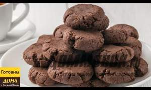 Embedded thumbnail for Постное шоколадное печенье