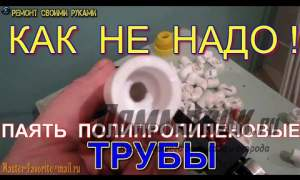Embedded thumbnail for Как паять трубу из пропилена? Основные ошибки новичка