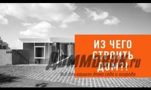 Embedded thumbnail for Из какого материала строить дом