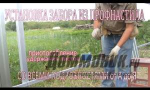 Embedded thumbnail for Забор для дома из профнастила