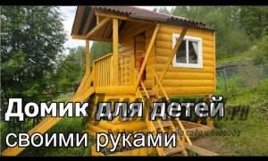 Embedded thumbnail for Домик для детей на даче