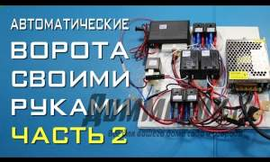 Embedded thumbnail for Электрическая схема распашных ворот