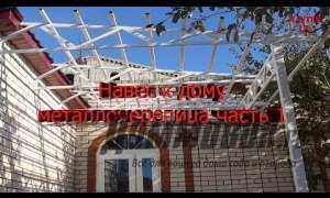 Embedded thumbnail for Как построить навес на даче